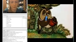 Сказки, мультфильмы и фильмы на уроках РКИ
