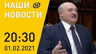 Наши новости ОНТ Лукашенко о государственной границе митинги в России коронавирус в Беларуси