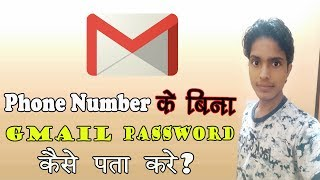 Recovery Gmail Password Without Phone Number||Bina phone num...