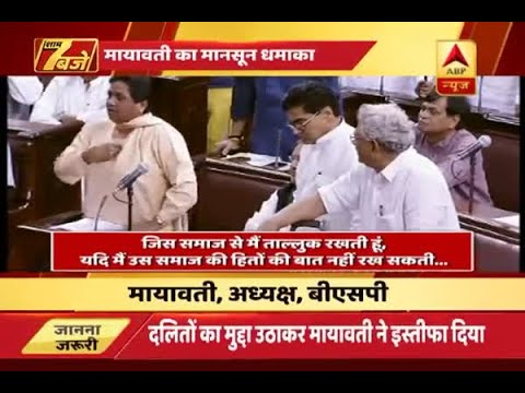 Know why did BSP chief Mayawati resign from Rajya Sabha