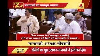 Know why did BSP chief Mayawati resign from Rajya Sabha