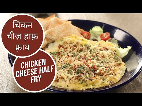चिकन-चीज़-हाफ-फ़्राय- -chicken-cheese-half-fry- -sanjeev-kapoor-khazana