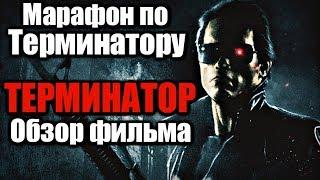 МАРАФОН ПО ТЕРМИНАТОРУ | ТЕРМИНАТОР - ОБЗОР ФИЛЬМА