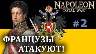 Napoleon:Total War - Австрия №2 - Французы атакуют!