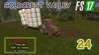 FS17 - Goldcrest Valley. Серия 24 - 60К на тюках