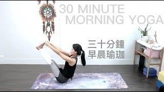 30分鐘早晨瑜伽 Morning Yoga