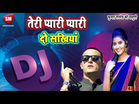 Dj Bhojpuri Song - Teri Pyari Pyari Do Sakhiya    New Full Dj Mp3 Song 2019 - Popular Song