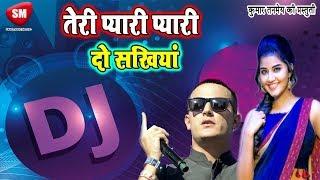 Dj Bhojpuri Song - Teri Pyari Pyari Do Sakhiya || New Full Dj Mp3 Song 2019 - Popular Song