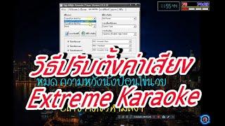 #วิธีปรับตั้งค่าเสียงโปรแกรม# Extreme.Karaoke.2020