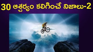 30  Mind blowing Facts In Telugu - #2