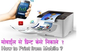 How to print from your Android Phone  मोबाईल से प्रिन्ट केसे निकाले ?