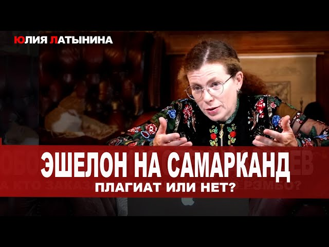 Юлия Латынина /Гузель Яхина