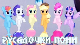 Играем с морскими пони - My Little Pony в дополненной реальности