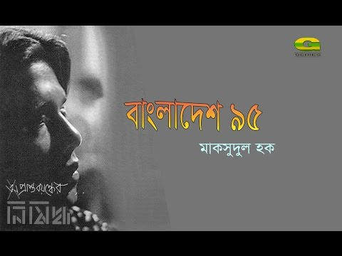 Bangladesh 95 By Maksud Haq   Album Nishiddho   Official Lyrical Video