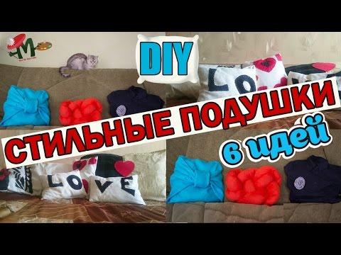 Как сделать наволочки и подушки своими руками
