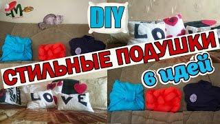 Как сделать наволочки и подушки своими руками(Из этого видео вы узнаете, как можно сделать стильные наволочки и подушки своими руками,даже если вы не..., 2016-05-01T15:57:57.000Z)