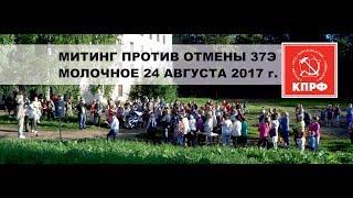 Митинг Молочное, против отмены 37Э