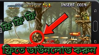Metal Slug Download Full Version For Android || ETC Episode..