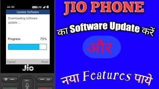 🔥📲Jio phone ka Software update kaise kare in hindi//🔥How to update Jio phone in Hindi //