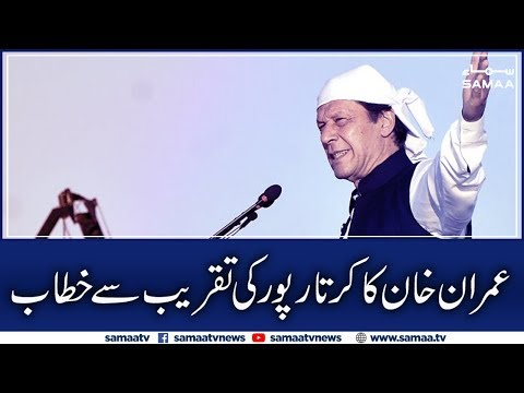 HD : PM Imran Khan Speech at Ceremony of Historic inauguration of Kartarpur Corridor,