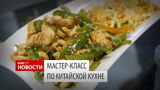 Komcity Новости — Мастер-класс по китайской кухне, 2 февраля 2017