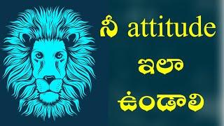 ATTITUDE అంటే ఇలా ఉండాలి ! | LION ATTITUDE | MOTIVATIONAL VIDEO IN TELUGU