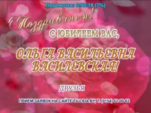 Стоят, открытка с днем рождения ольга васильевна