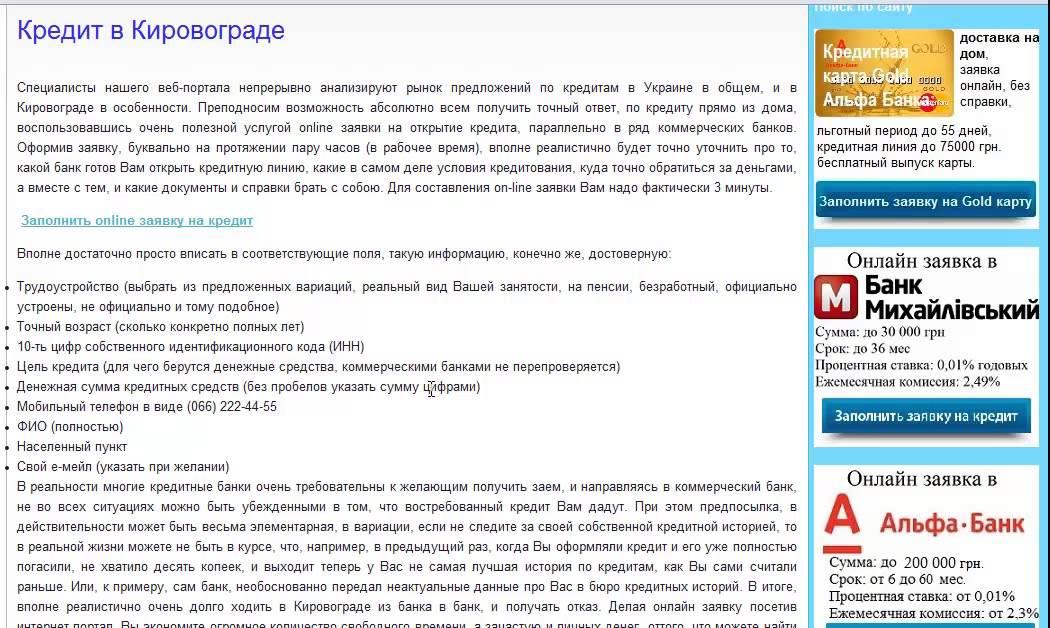 Онлайн кредит в кировограде кредит в москве без залога дешево