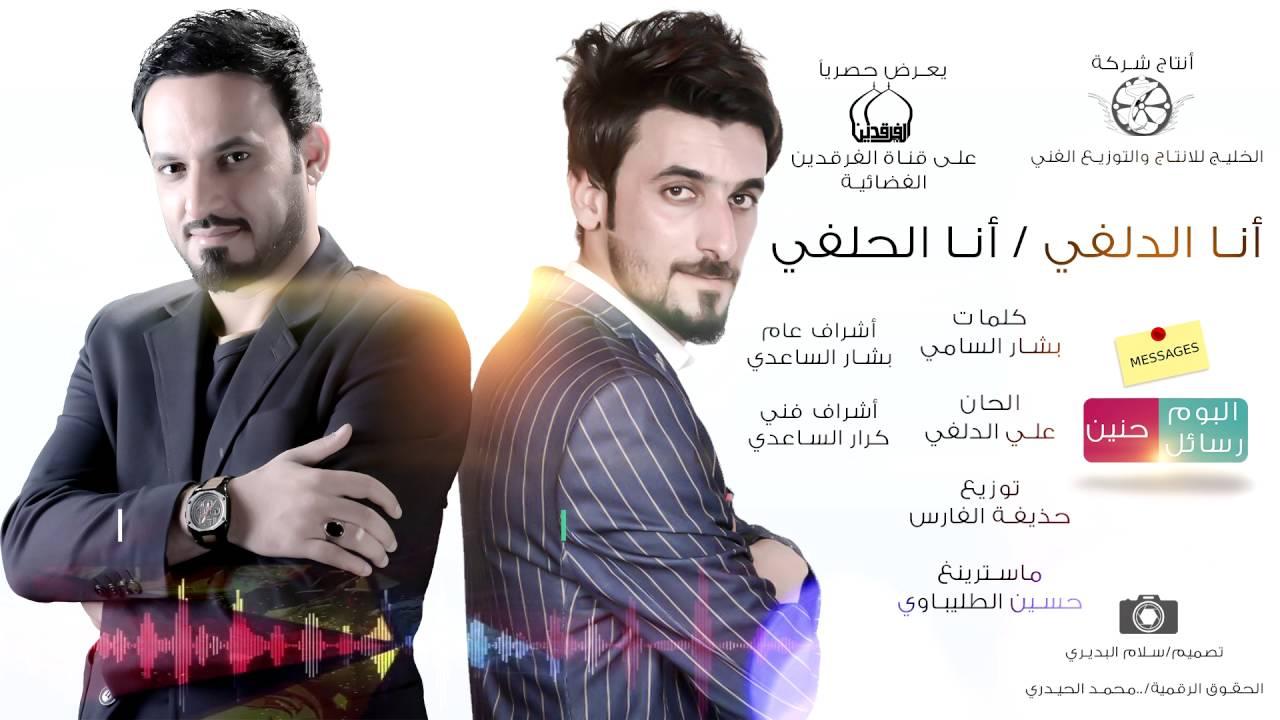 maxresdefault - انا الدلفي انا الحلفي | جديد محمد الحلفي و علي الدلفي | البوم رسائل حنين