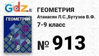 № 913 - Геометрия 7-9 класс Атанасян
