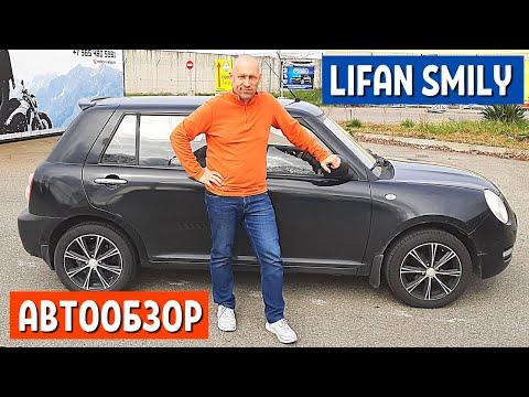 Автообзор Lifan Smily   Китайский Mini Cooper или Авто за 200 тысяч рублей   АвтоХозяин