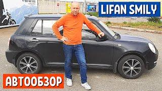 Автообзор Lifan Smily 1 часть | Китайский Mini cooper или Первый автомобиль Лифан