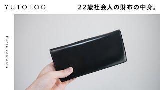 22歳社会人の財布の中身【クレジットカード・キャッシュカード】