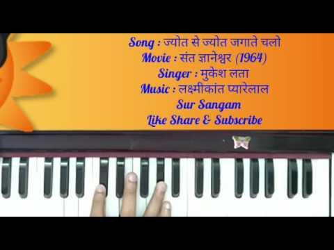 ज्योत से ज्योत जगाते चलो II  Hindi film Bhajan II कवर II लता मुकेश II How to Play