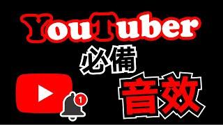 Youtuber 音效素材 ⭐ 100個常用影片素材免費下載 ???? 各種聲音特效音樂庫