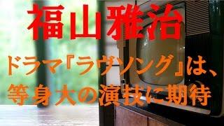 """福山雅治は、2016年、約3年ぶりにドラマ 主演の『ラヴソング』 """"クール..."""