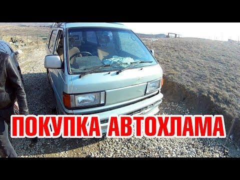 Toyota Lite Ace простояла 1 год в поле, покупка ДЖИПА