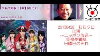 2013年4月28日放送のニッポン放送 笑福亭鶴瓶 日曜日のそれです。 もも...