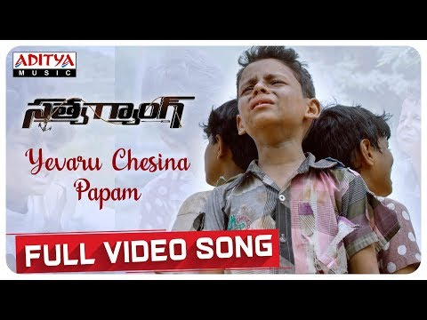 Yevaru Chesina Papam Full Video Song    Satya Gang Songs    Prabhas
