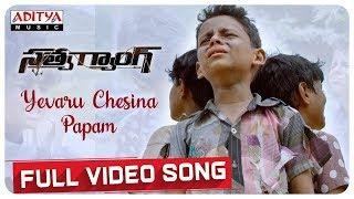 Yevaru Chesina Papam Full Song    Satya Gang Songs    Prabhas