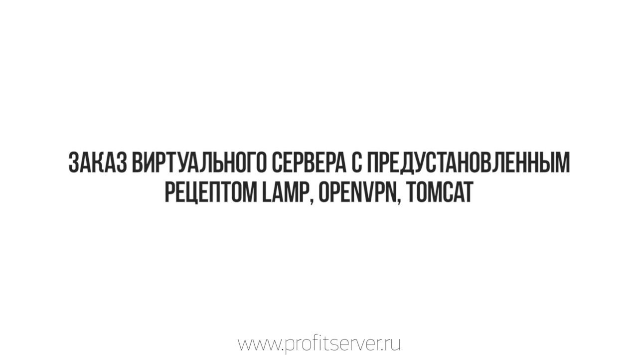 Profitserver.ru - Заказ виртуального сервера с LAMP или OpenVPN