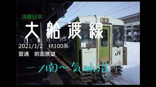 2021/1/2大船渡線キハ100系普通 前面展望 一ノ関~気仙沼