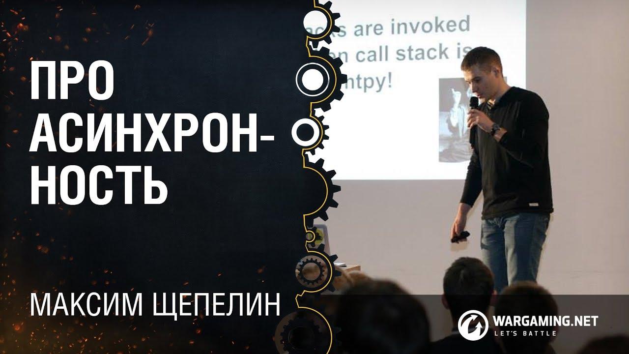 Image from Про асинхронность