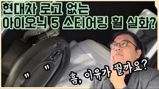 [조재환의 카테크] 아이오닉 5 스티어링 휠(핸들)에는…