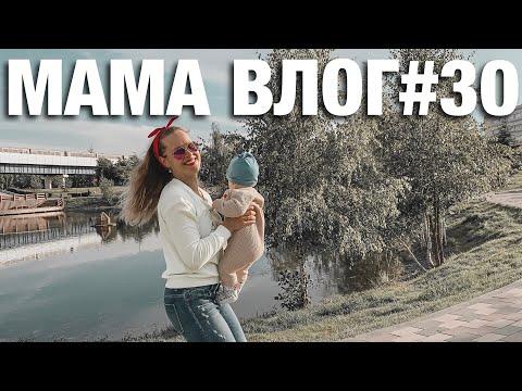 Мама Влог #30 🥳 Нам 11 месяцев IRENA BERRY