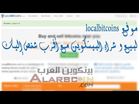 شرح موقع Localbitcoins لبيع و شراء البيتكوين مع أقرب شخص إليك