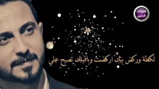 رائد ابو فتيان - شمشتاكلك (حصرياً)   2017