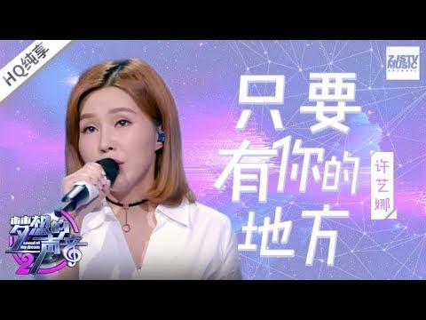 [ 纯享版 ] 许艺娜《只要有你的地方》《梦想的声音2》EP.3 20171117 /浙江卫视官方HD/