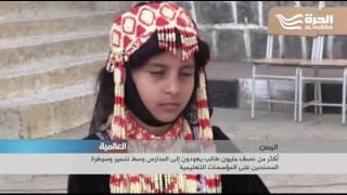 اليمن: أكثر من نصف مليون طالب يعودون إلى المدارس وسط تدمير وسيطرة المسلحين على المؤسسات التعليمية