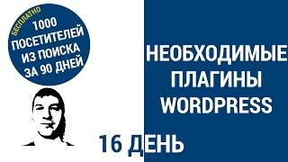 видео Какие нужно установить WordPress плагины? Как настроить плагин Rus-to-Lat и Google XML Sitemaps?